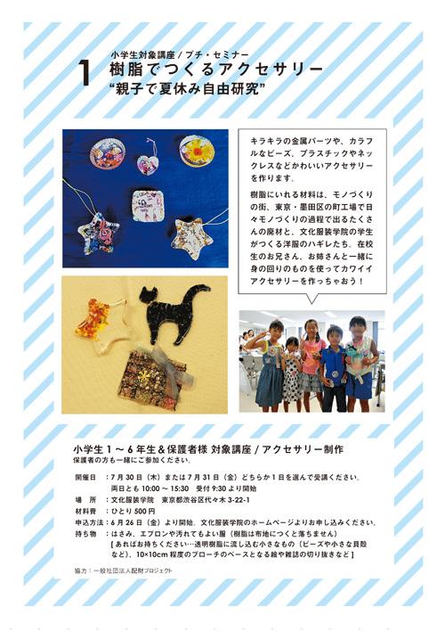 プチセミナ-講座1-0630 サイト用.jpg