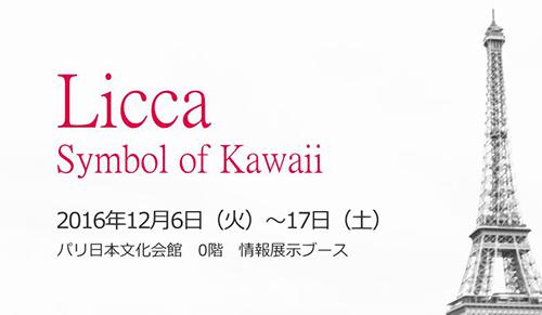 リカちゃんコラボTOP[1].jpg