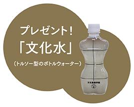 文化水プレゼント.jpg
