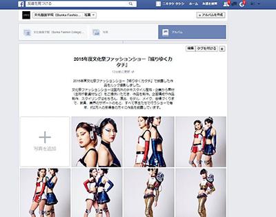 文化祭フェイスブック.JPG