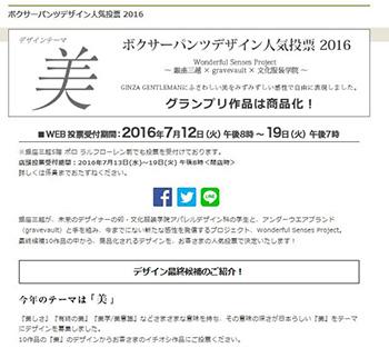 銀座三越サイトトップ.JPG