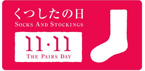靴下の日ロゴ.jpg
