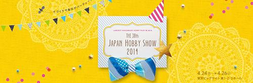 2014ホビーショー.JPG