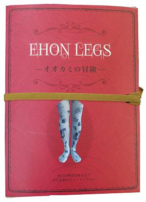 EHON LEGSオオカミ桂1.jpg