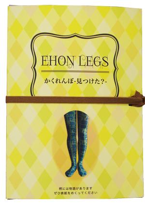 EHON LEGS金森kakurenbo1.jpg