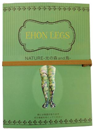 EHON LEGSNATURE1チン.jpg