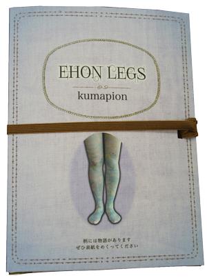 EHON LEGSkumapion1chyou.jpg