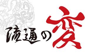 家紋付き 流通の変ロゴ.jpg