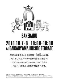 BAKERAKU-2018.jpg