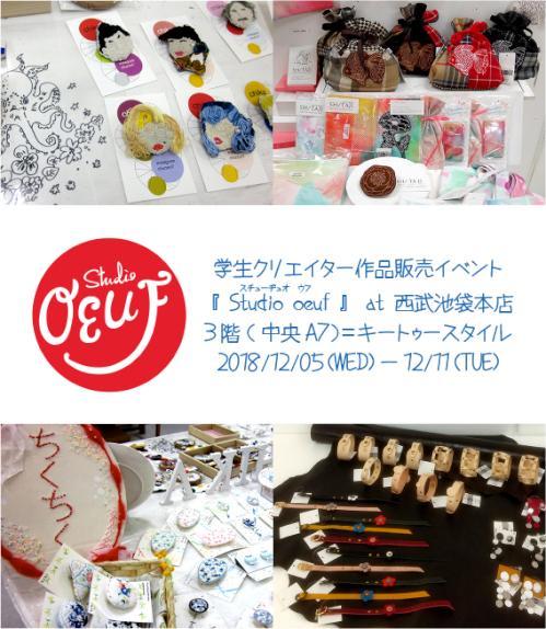 studiooeuf_seibu.jpg