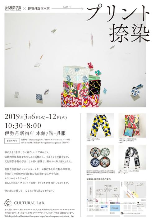 c-lab_isetan_flyer_20190223_3.jpg
