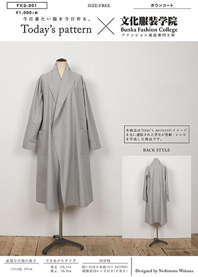nishimoto 高専表紙160425-1.jpg
